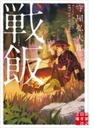 戦飯(実業之日本社文庫)