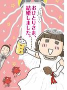 アラフォーおひとりさま、結婚しました。(中経☆コミックス)