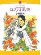 家政婦ヒロインセット vol.1(ハーレクインコミックス)
