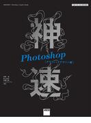 神速Photoshop[グラフィックデザイン編] CS6/CC/CC 2015対応(Web Professional Books)