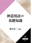 神道用語の基礎知識(角川選書)