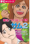 夢幻∞シリーズ 婚活!フィリピーナ14 サム2(夢幻∞シリーズ)