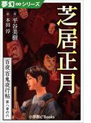 夢幻∞シリーズ 百夜・百鬼夜行帖48 芝居正月(夢幻∞シリーズ)