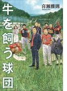 牛を飼う球団