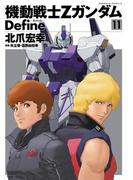 機動戦士Zガンダム Define(11)(角川コミックス・エース)