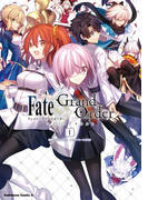 Fate/Grand Order コミックアラカルト I(角川コミックス・エース)