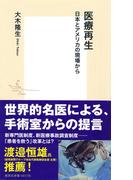 医療再生 日本とアメリカの現場から(集英社新書)