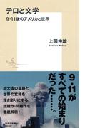 テロと文学 9.11後のアメリカと世界(集英社新書)