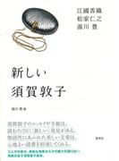 新しい須賀敦子(集英社文芸単行本)