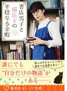 書店男子と猫店主の平穏なる余暇(集英社オレンジ文庫)