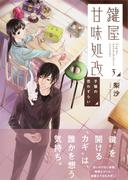 鍵屋甘味処改3 子猫の恋わずらい(集英社オレンジ文庫)
