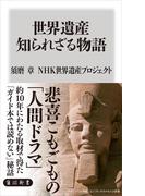 【期間限定価格】世界遺産 知られざる物語(角川新書)