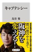 キャプテンシー(角川新書)