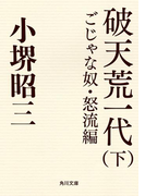 破天荒一代(下) ごじゃな奴・怒流編(角川文庫)