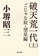 破天荒一代(上) ごじゃな奴・望星編(角川文庫)