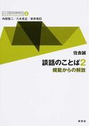 〈シリーズ〉英文法を解き明かす 現代英語の文法と語法 4 談話のことば 2 規範からの解放