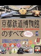 京都鉄道博物館のすべて