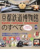 京都鉄道博物館のすべて (JTBのMOOK)(JTBのMOOK)