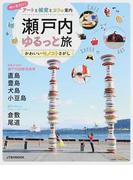 瀬戸内ゆるっと旅 かわいいモノコトさがし (JTBのMOOK)(JTBのMOOK)