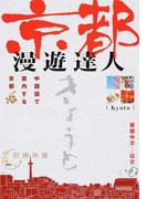 京都漫遊達人 中国語で案内する京都