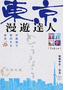東京漫遊達人 中国語で案内する東京