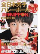 全日本男子バレーボールチーム「龍神NIPPON」応援BOOK (e‐MOOK)(e‐MOOK)