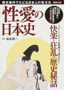 性愛の日本史 歴史事件でたどる日本人の性文化