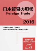 日本貿易の現状 2016