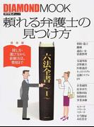 頼れる弁護士の見つけ方 保存版 (ダイヤモンドムック)(ダイヤモンドMOOK)