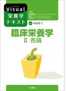 臨床栄養学 2 各論 (Visual栄養学テキスト)
