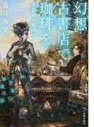 幻想古書店で珈琲を 2 青薔薇の庭園へ