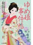 ゆめ姫事件帖 (ハルキ文庫 時代小説文庫 ゆめ姫事件帖)(ハルキ文庫)