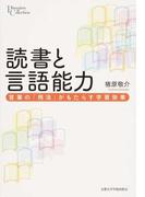 読書と言語能力 言葉の「用法」がもたらす学習効果