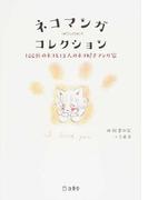 ネコマンガコレクション 100匹のネコと13人のネコ好きマンガ家