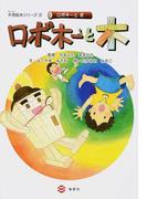 ロボ木ーと木 (木育絵本シリーズ)