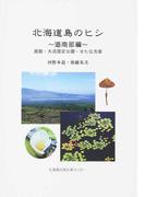 北海道島のヒシ 道南部編 函館・大沼国定公園・せたな方面