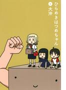 ひらめきはつめちゃん(6)(BLADE COMICS(ブレイドコミックス))