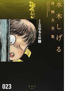 水木しげる漫画大全集 023 貸本版墓場鬼太郎 2