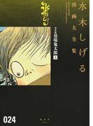 水木しげる漫画大全集 024 貸本版墓場鬼太郎 3