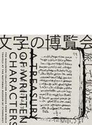 """文字の博覧会 旅して集めた""""みんぱく""""中西コレクション"""