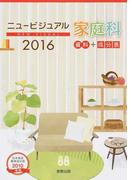 ニュービジュアル家庭科 資料+成分表 2016