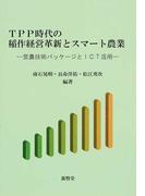 TPP時代の稲作経営革新とスマート農業 営農技術パッケージとICT活用