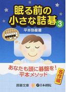 眠る前の小さな詰碁 3 (囲碁文庫)