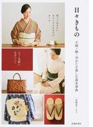 日々きもの 小紋・紬・ゆかたを楽しむ基本事典