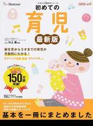 初めての育児 新生児から3才までの育児が月齢別にわかる! 最新版 (たまひよ新・基本シリーズ)