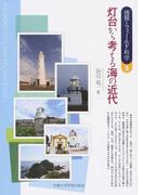 灯台から考える海の近代 (情報とフィールド科学)