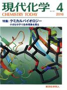 現代化学 2016年 04月号 [雑誌]