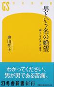 男という名の絶望 病としての夫・父・息子 (幻冬舎新書)(幻冬舎新書)