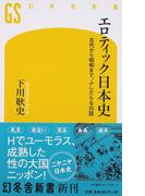 エロティック日本史 古代から昭和まで、ふしだらな35話 (幻冬舎新書)(幻冬舎新書)