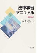 法律学習マニュアル 第4版